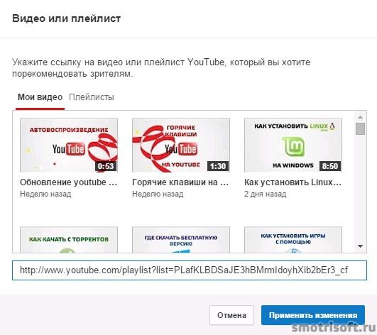 Обновление youtube - Подсказки (20)