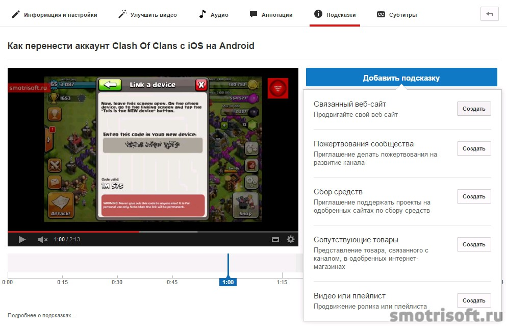Обновление youtube - Подсказки (3)