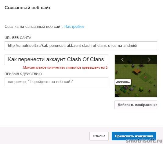 Обновление youtube - Подсказки (6)