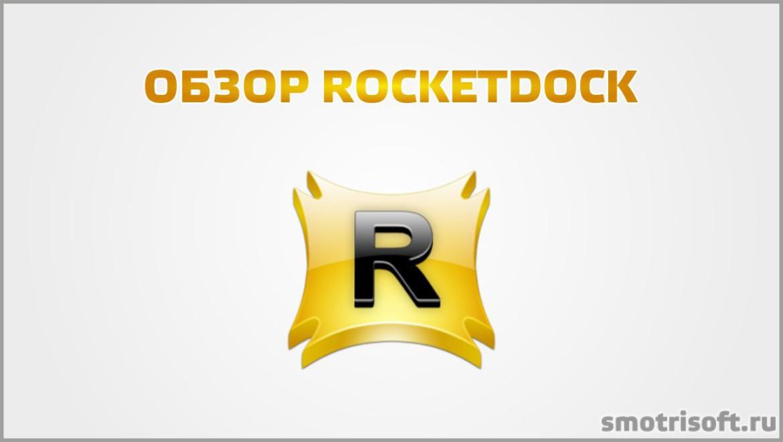 Обзор RocketDock