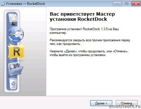 Обзор RocketDock (5)