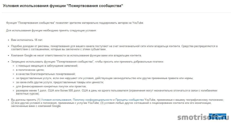 Пожертвования в youtube (4)
