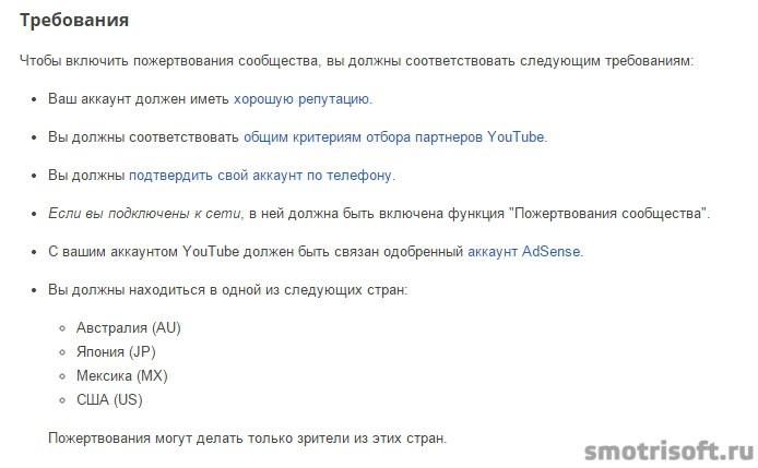 Пожертвования в youtube (9)