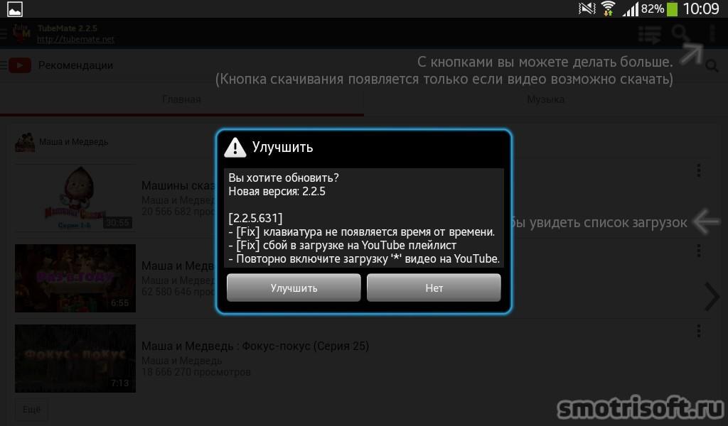 Скачать видео с youtube на android (16)