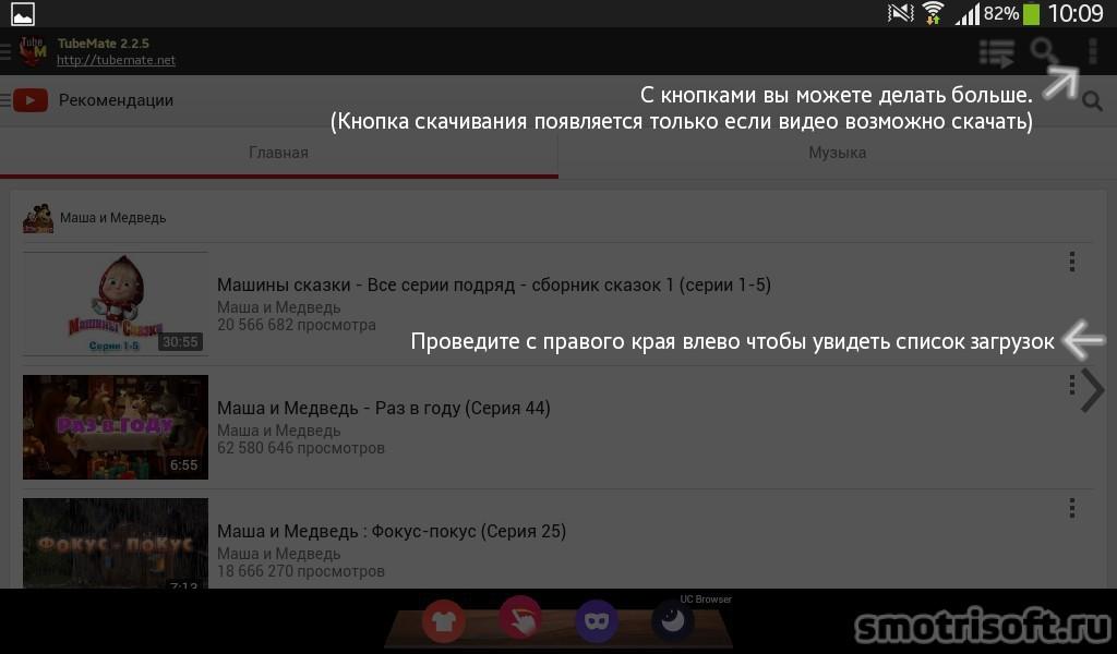 Скачать видео с youtube на android (17)