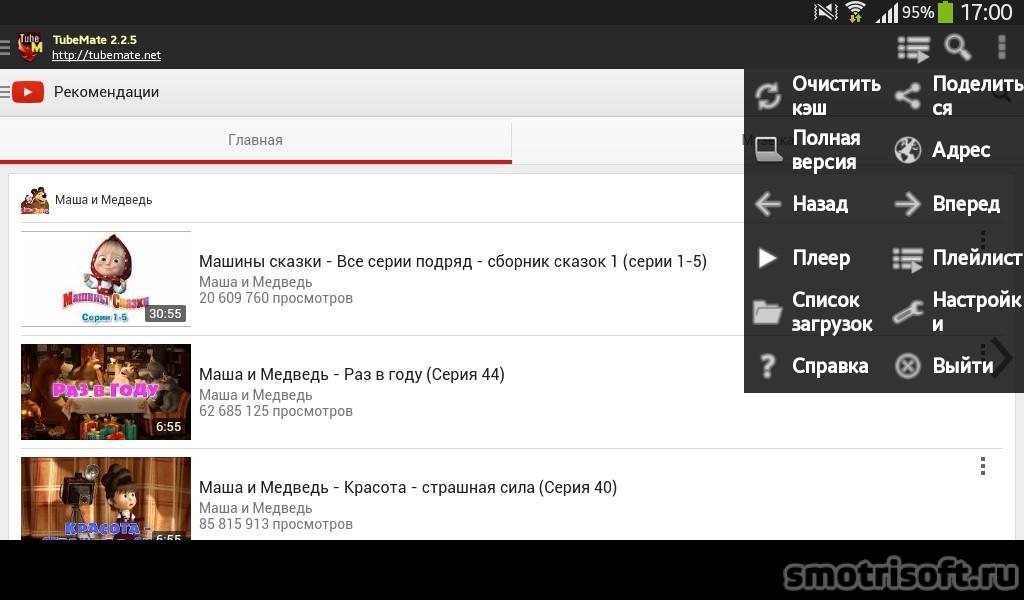 Скачать видео с youtube на android 2 (1)