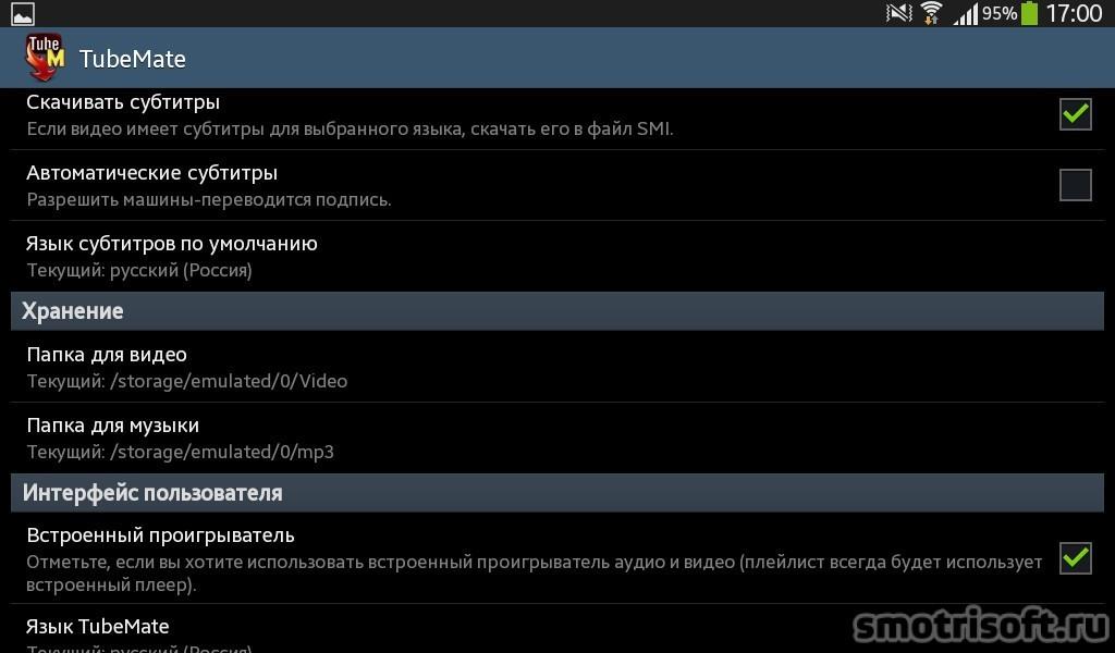 Скачать видео с youtube на android 2 (3)