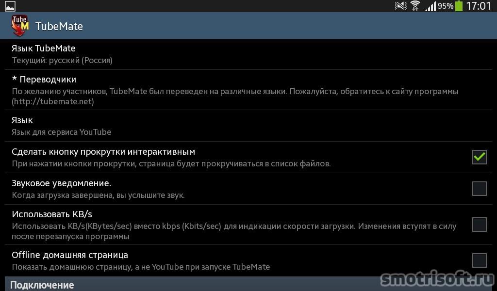 Скачать видео с youtube на android 2 (4)