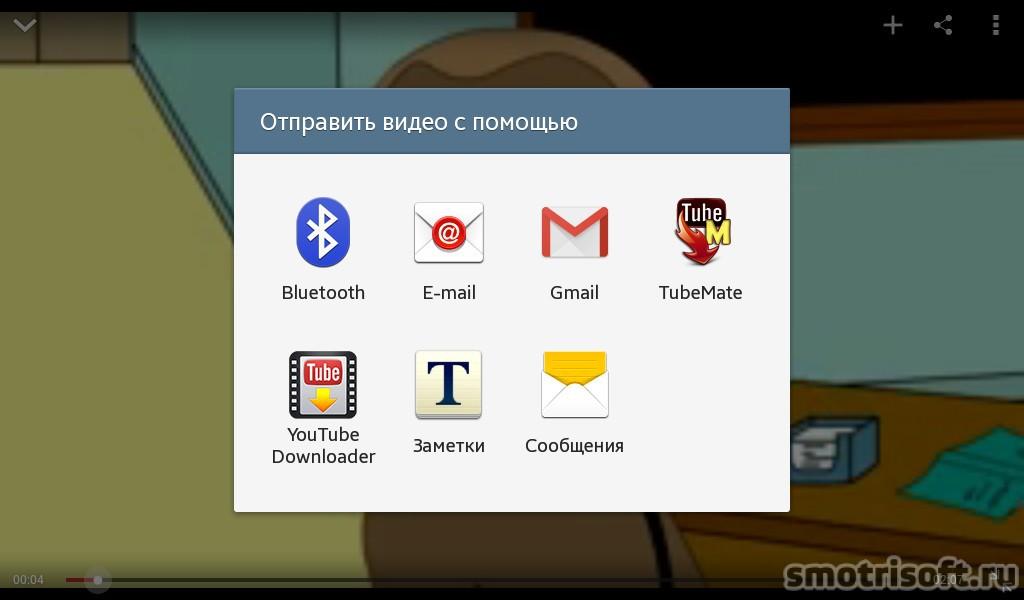 Программа скачать с ютуба для андроид