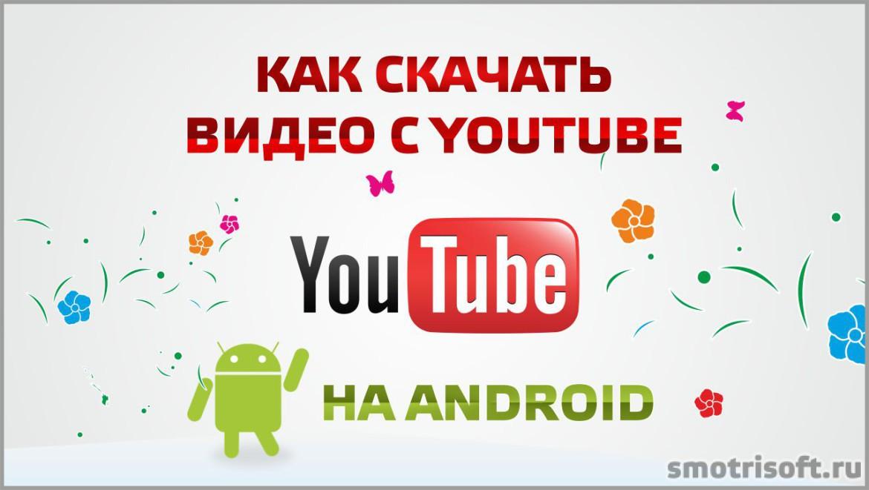 Скачать видео с youtube на Android