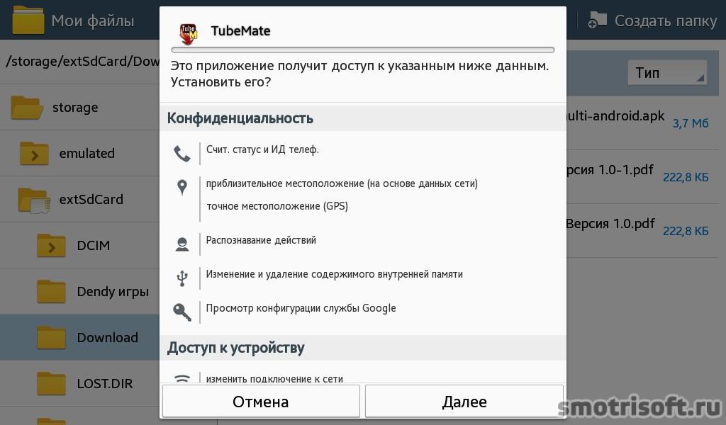 Скачать видео с youtube на android (5)