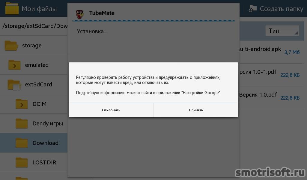 Скачать видео с youtube на android (7)