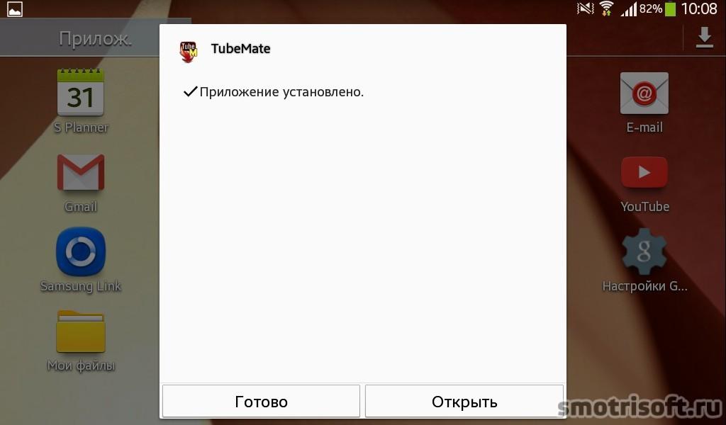 Скачать видео с youtube на android (8)