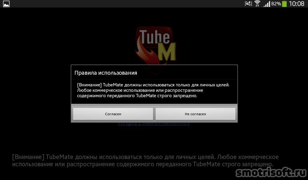 Скачать видео с youtube на android (9)