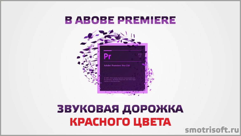 В Abobe Premiere звуковая дорожка красного цвета