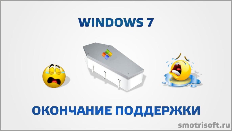 Windows 7 окончание поддержки