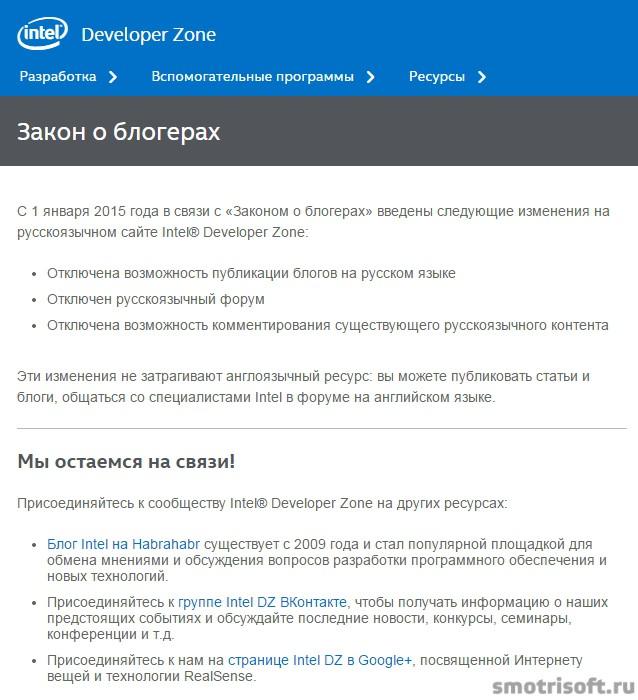 intel отключил русскоязычный форум в связи с законом о блогерах-