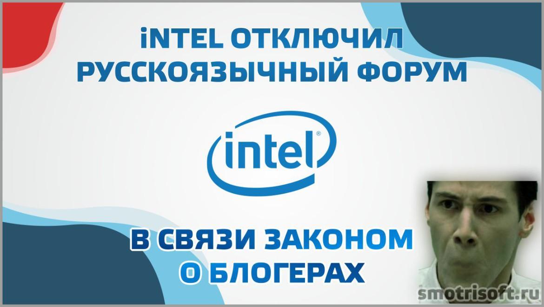 Intel отключил русскоязычный форум в связи с законом о блогерах