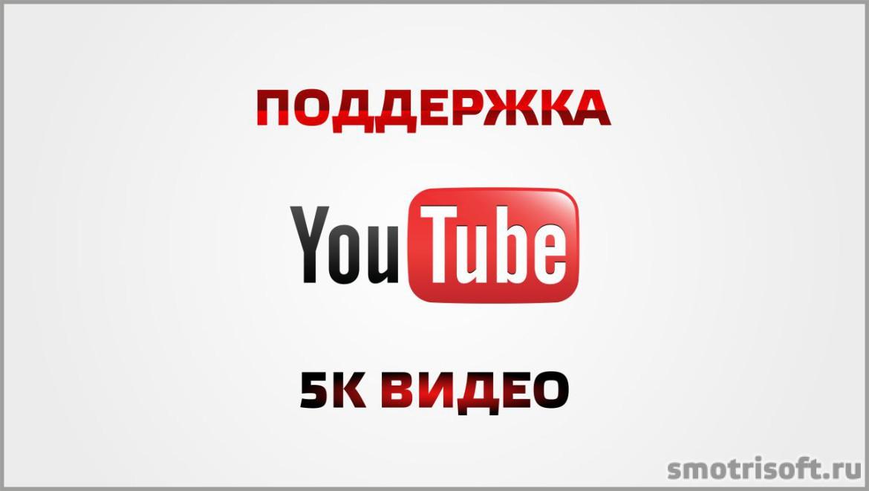 5K Видео в Youtube