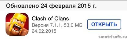 Что нового в обновлении Clash Of Clans 7.1.1