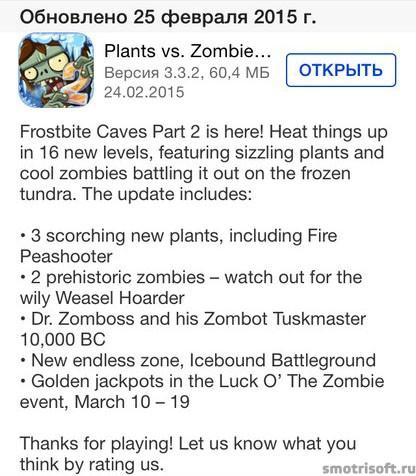 Что нового в обновлении Plants Vs Zombies 2 3.3 (0)