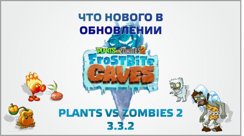 Что нового в обновлении Plants Vs Zombies 2 3.3.2