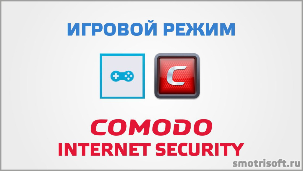 Игровой режим в Comodo Internet Security
