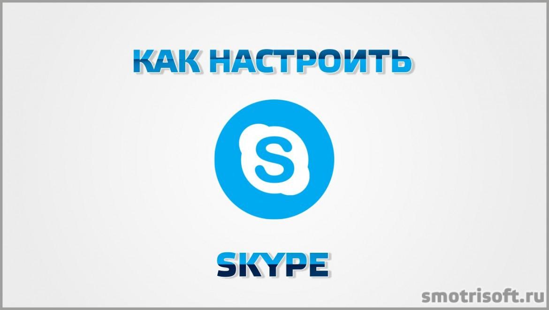 Как настроить Skype
