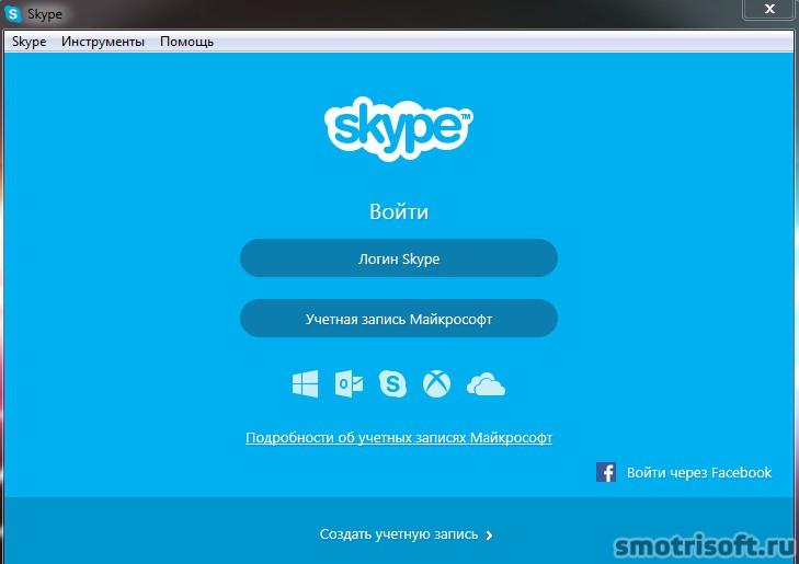 Как настроить skype (10)