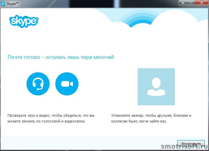 Как настроить skype (12)