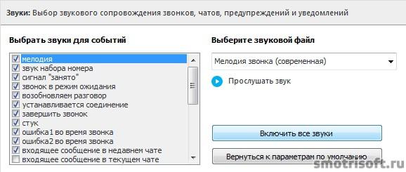 Как настроить skype (19)