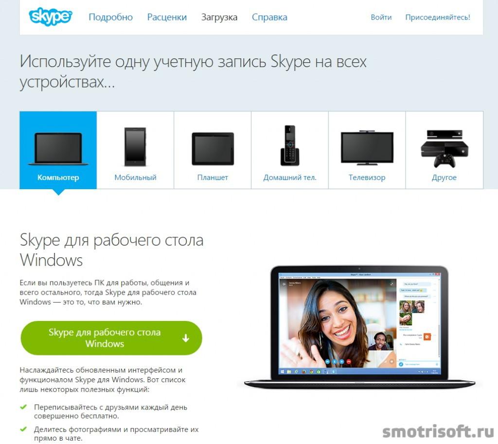 Как настроить skype (2)