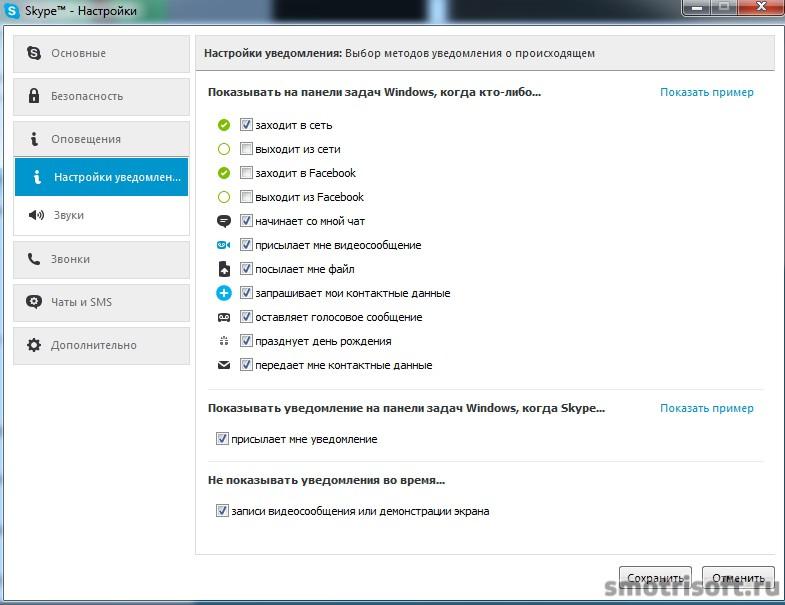 Как настроить skype (24)