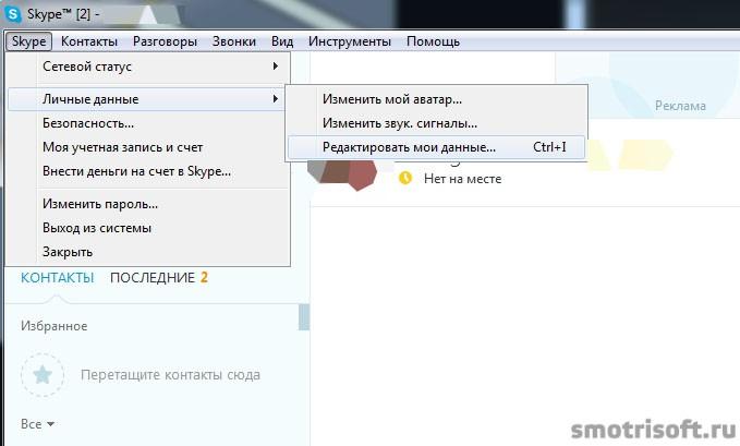 Как настроить skype (29)