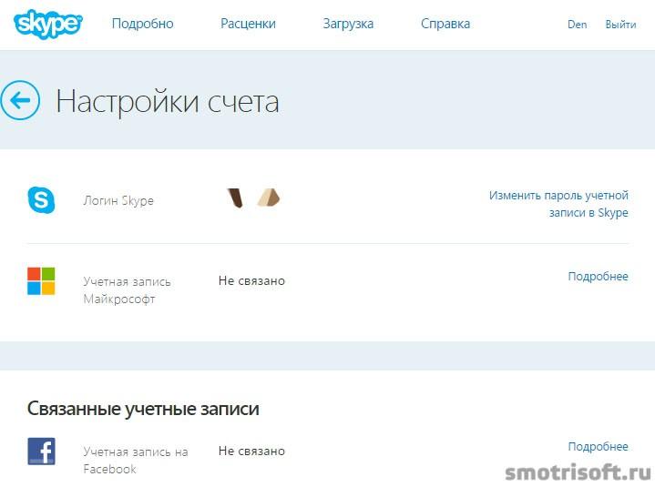 Как настроить skype (33)