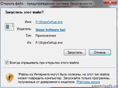 Как настроить skype (4)