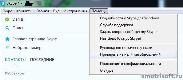 Как настроить skype (40)