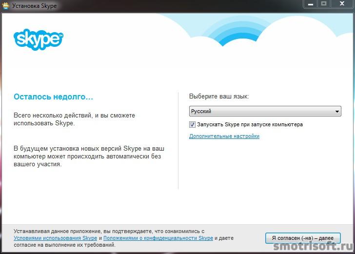 Как настроить skype (5)