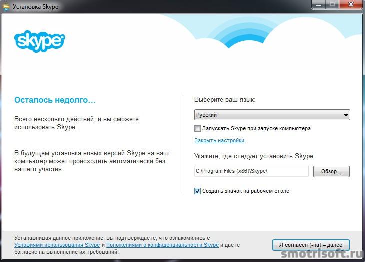 Как настроить skype (6)