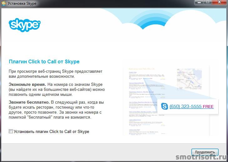 Как настроить skype (7)