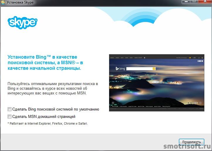 Как настроить skype (8)