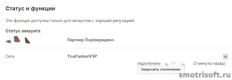 Как подключить партнерку VSP Group 2 (14)