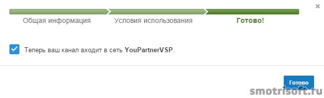 Как подключить партнерку VSP Group 2 (8)