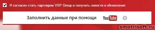 Как подключить партнерку VSP Group (3)