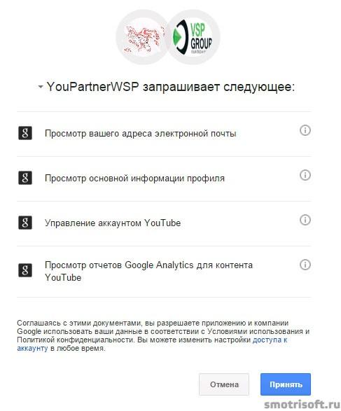 Как подключить партнерку VSP Group (6)