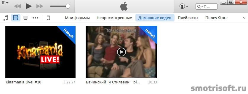 Как скачать видео на айфон (3)