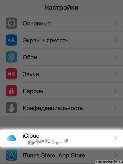 Как создать резервную копию айфона в iCloud Smotrisoft