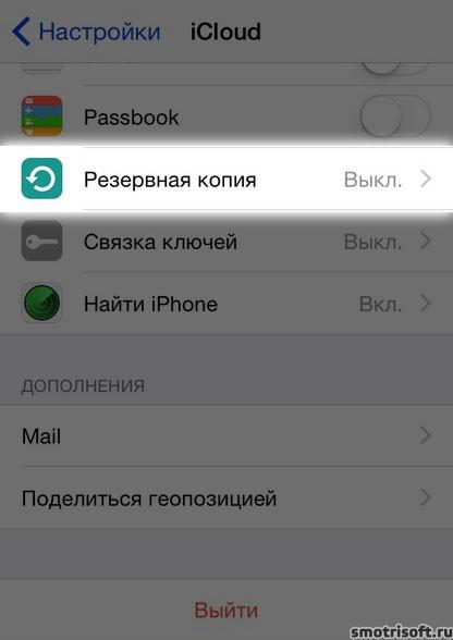 Как создать резервную копию айфона в iCloud (3)