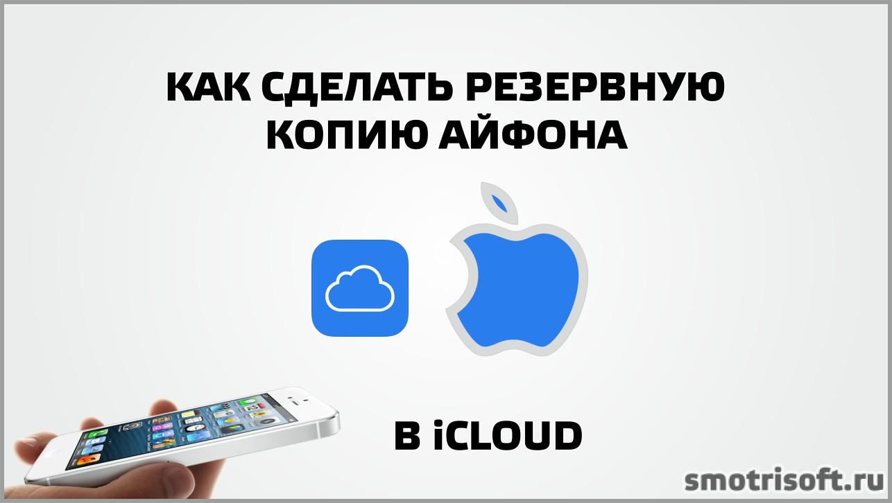 Как на айфоне сделать резервную копию в icloud