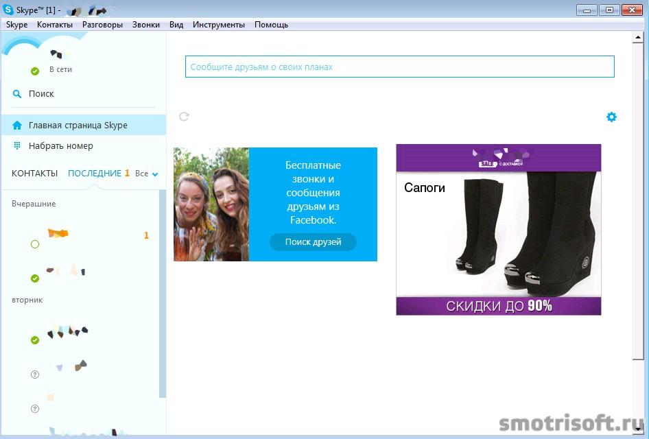 Как убрать рекламу в Skype (1)